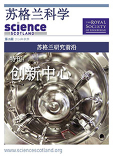 Science Scotland, Issue 16, Chinese version