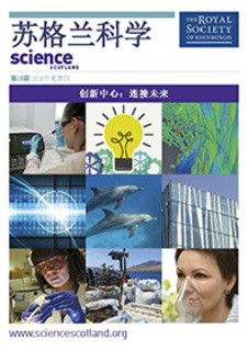 Science Scotland, Issue 19, Chinese version